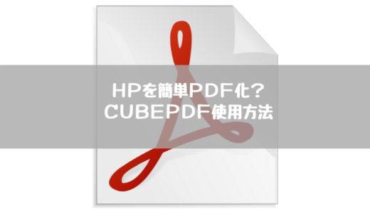 HPを簡単PDF化?フリーソフトCubePDFのインストールと使用方法