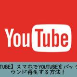 【YouTube】スマホでyoutubeをバックグラウンド再生する方法!iOS 11.3で確認済