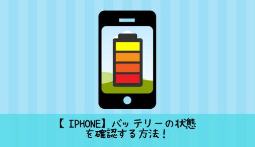 【iPhone】バッテリーの寿命を診断する方法