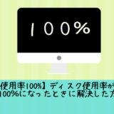 【使用率100%】ディスク使用率が常に100%になったときに解決した方法