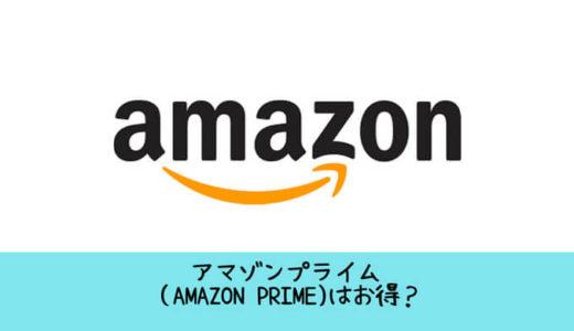 アマゾンプライム(Amazon Prime)はお得?