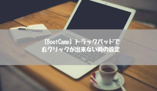 【BootCamp】トラックパッドで右クリックが出来ない時の設定
