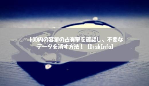 HDD内の容量の占有率を確認し、不要なデータを消す方法!【DiskInfo】