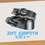 【ZNT AirFits】AMAZONで人気の「完全ワイヤレスイヤホン」使ってみた!レビュー&評価