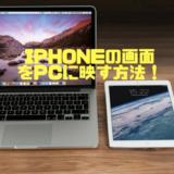 『Reflector』でiPhoneの画面をPCに映す方法は?ダウンロード方法と使い方を簡単に解説します