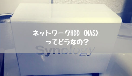 ネットワークHDD(NAS)ってどうなの?DS216jを購入してみました。
