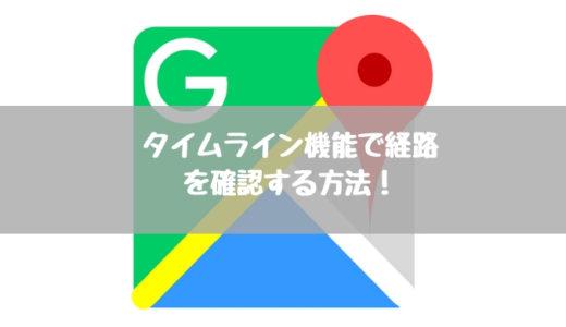 【Google Map】タイムライン機能で経路を確認する方法!旅行の振り返りに最適