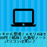 ドンキから登場!メモリ4GBで19800円(税抜)の激安ノートパソコンは買い?