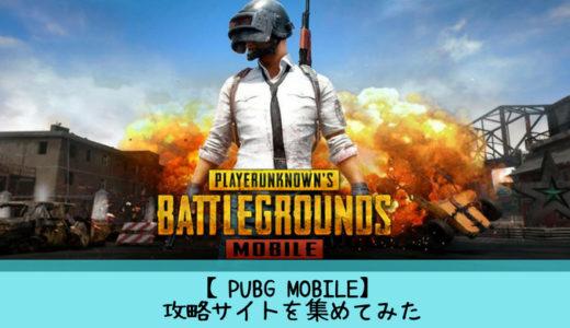 【PUBG MOBILE】 とりあえず攻略・まとめサイトを集めてみた。
