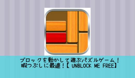 ブロックを動かして遊ぶパズルゲーム!暇つぶしに最適!【UnBlock me Free】