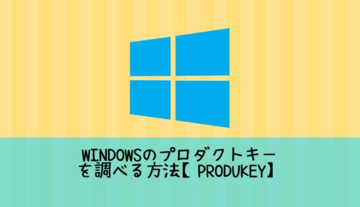 Windowsのプロダクトキーを調べる方法【Produkey】