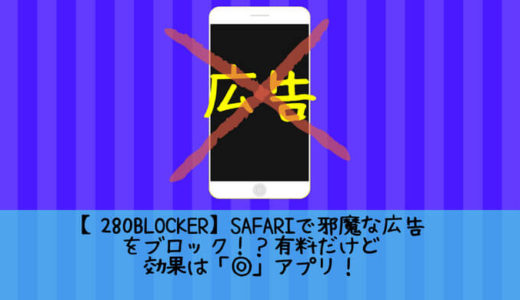 邪魔な広告を削除!有料だけど効果絶大の『280Blocker』で邪魔な広告をブロック!