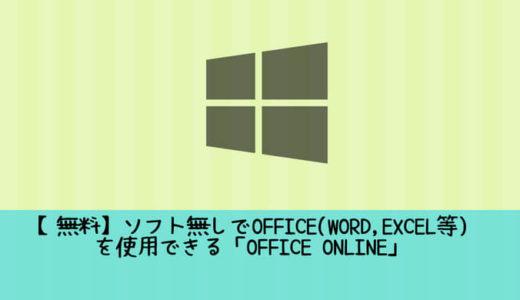 【無料】ソフト無しでOffice(word,Excel等)を使用できる「Office Online」