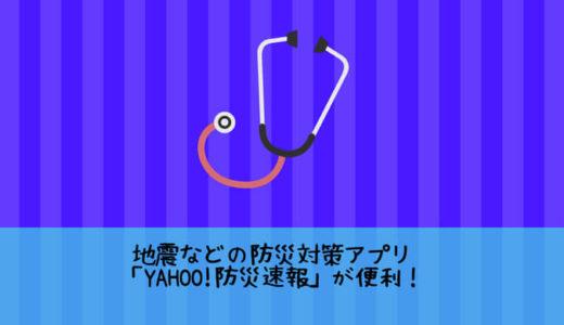 人気の防災対策アプリ「Yahoo!防災速報」が便利!地震や台風の災害に対応