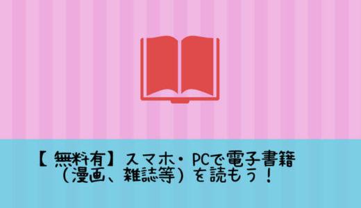 【無料あり】スマホ・PCで電子書籍(漫画、雑誌)を読めるサイト