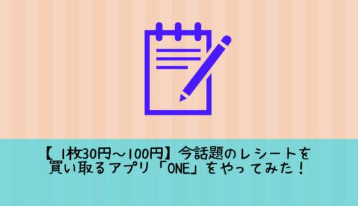 【1枚30円~100円】今話題のレシートを買い取るアプリ「ONE」をやってみた!