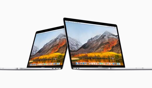 ついにきた!新型のMacBook Proが発表!性能が大幅にアップか?第8世代の最大6コア、メモリは最大32GB