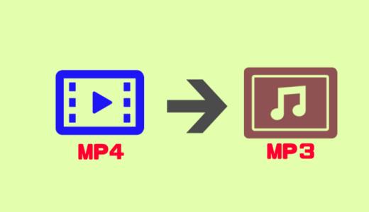 超シンプルにmp4からmp3へ変換するフリーソフト【mp4tomp3】