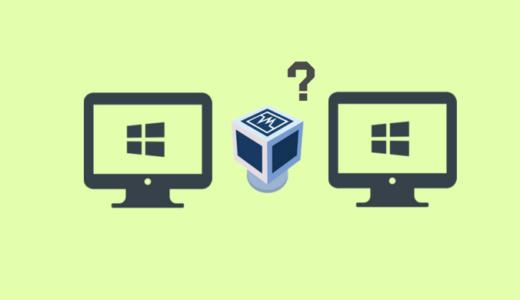 【完全版】無料VirtualBoxで仮想OSを起動する方法!ゲームの複数起動やアプリの検証に