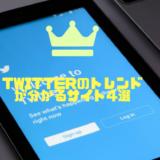 トレンドツイートを簡単に収集!Twitterのトレンドが分かるサイト4選