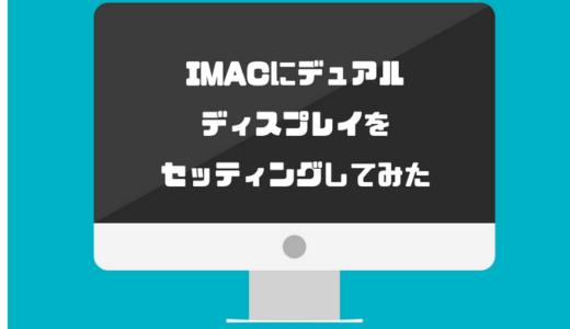 iMacにデュアルディスプレイ(モニター)をセッティングしてみた