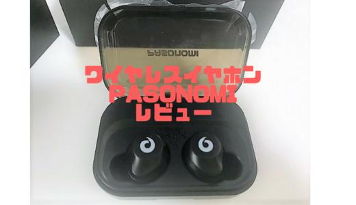 Amazonで安価で人気の完全ワイヤレスイヤホンPasonomiを購入したのでレビュー