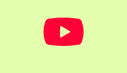 Youtubeでリピート再生(繰り返し)再生する方法