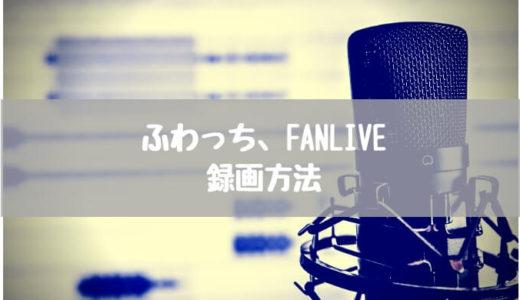 生放送(ふわっち、FANLIVE等)を録画するフリーソフトの使用方法【配信録画君】