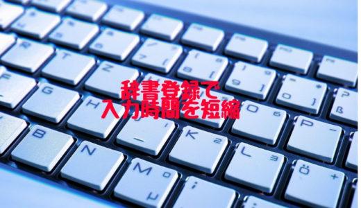 【小技】面倒なメールアドレスの入力を省こう!辞書登録すれば簡単変換