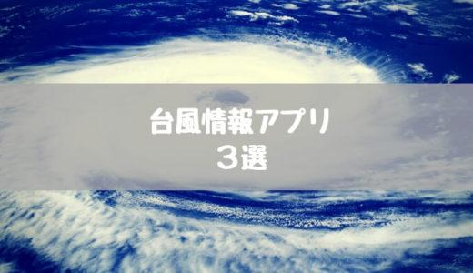 無料の台風情報アプリをダウンロードして備えよう