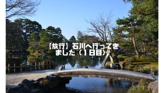 【旅行】石川へ行ってきました(1日目)