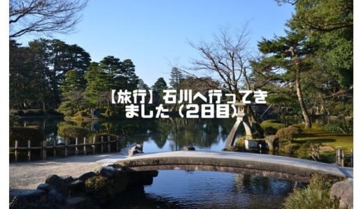 【旅行】石川へ行ってきました(2日目)