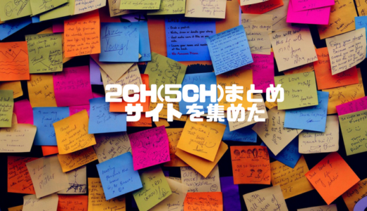 有名な2ch(5ch)まとめサイトを集めました。