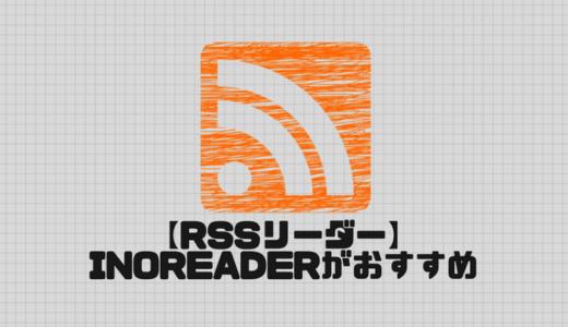 【RSSリーダー】feedlyよりInoreaderがおすすめ?YOUTUBEの更新も。使い方を簡単に紹介!