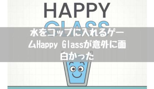 【ランキング上位】水をコップに入れるアプリゲームHappy Glassが意外に面白かった