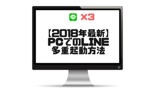 【LINE】PCでのLINE多重起動方法!最大3つ同時で起動可能