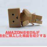 【まずは23点】Amazon信者の私が過去に購入した商品を紹介する!