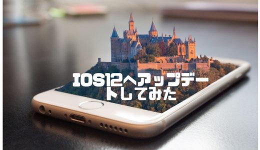 早速iPhone7をiOS12へアップデートしてみた!色々触ってみました。