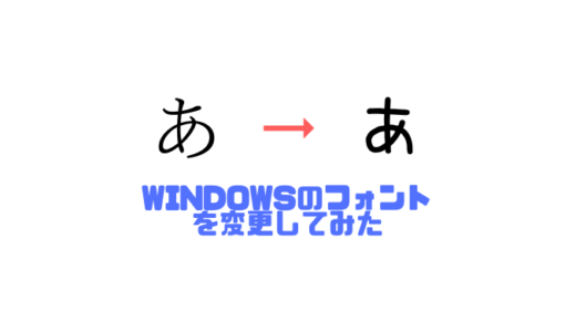 Windowsのフォントをフリーソフトを使って好きなフォントに変えてみる
