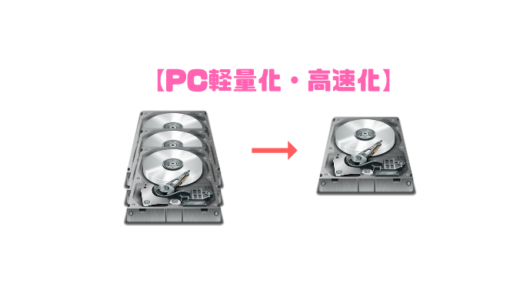 【軽量化・高速化】「重く」なったPCを軽くする方法は?