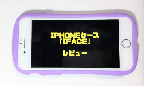 【レビュー】オシャレなiPhoneのケース『iFace』を買ってみたので簡単にレビュー
