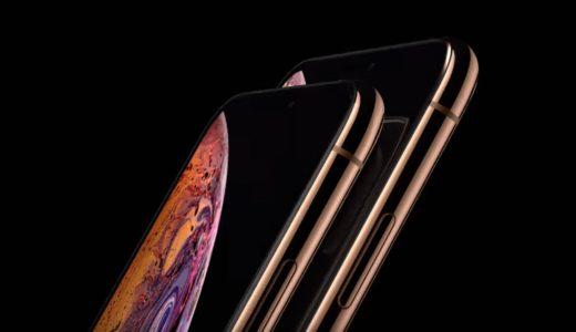 新型『iPhoneXs/ Xs Max /Xr』発表!価格・発売日・予約開始日・予約方法は?