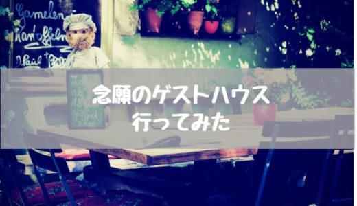 【雑記】初めて北海道にあるゲストハウスに泊まってみた話。良い点とイマイチな点について