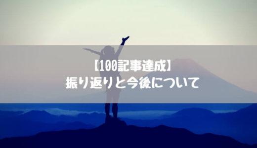 【100記事達成】100記事書いての振り返りと今後について