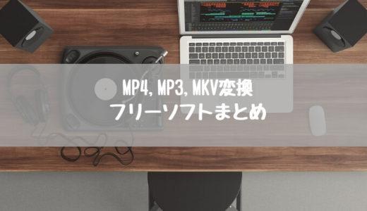 【2019年】MP4,MP3,MKV変換フリーソフトまとめ!