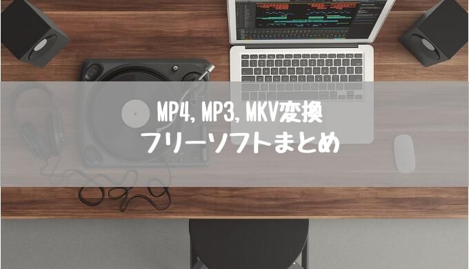 Mp3 ソフト Mp4 変換 フリー