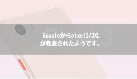 GoogleからGoogle Pixel3/3XLが発表されたようです。発売は11月1日から