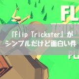すごい高さからジャンプ!宙返りでスリルが味わえる『Flip Trickster』がシンプルだけど面白い件