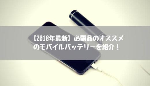 【2018年最新】必需品のオススメのモバイルバッテリーを紹介!