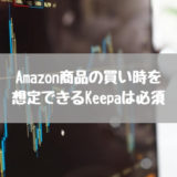 Amazon商品の買い時を想定できるKeepaは必須のツールだ!